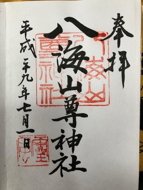 新潟県八海山尊神社の御朱印