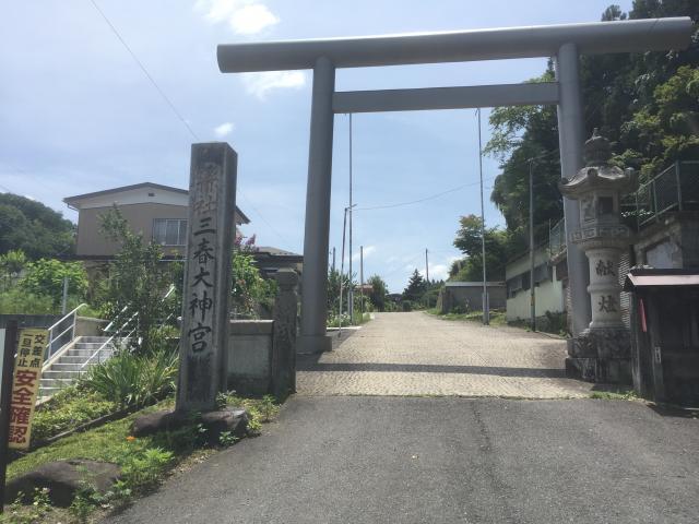 福島県三春大神宮の鳥居