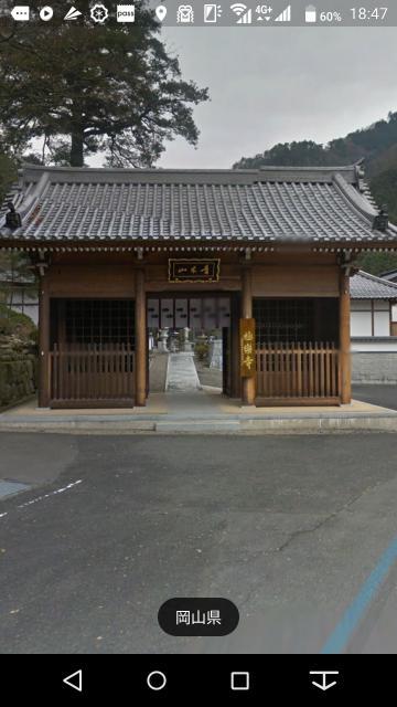 極楽寺(岡山県)