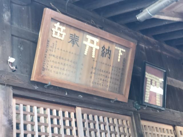 福島県蠶養國神社の本殿