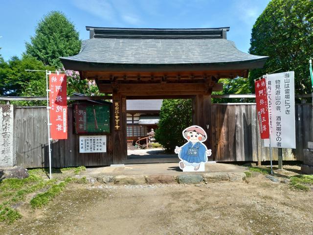 埼玉県西善寺の山門