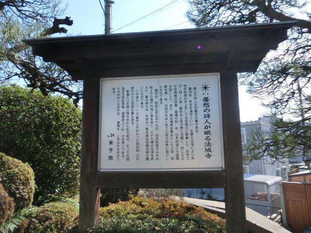 鳥取県法城寺の歴史