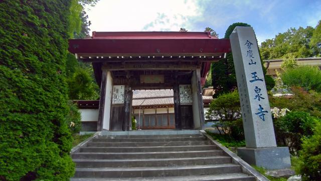 玉泉寺(埼玉県長瀞駅) - 山門・神門の写真