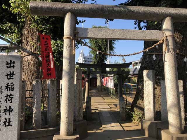 埼玉県出世稲荷神社の鳥居