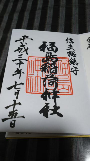 福島稲荷神社の御朱印
