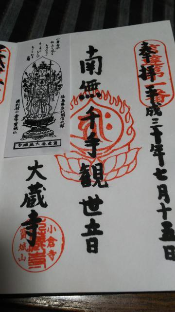 福島県大蔵寺の御朱印