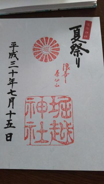 大阪府堀越神社の御朱印