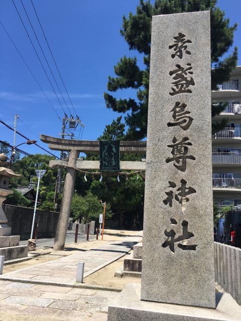 大阪府素盞嗚尊神社の写真