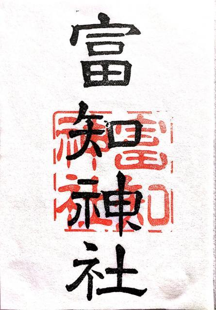 静岡県冨知神社の御朱印