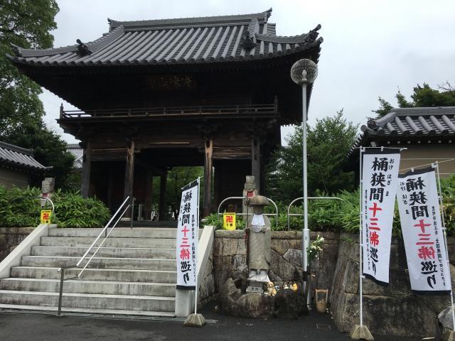 愛知県清涼山 曹源寺の山門