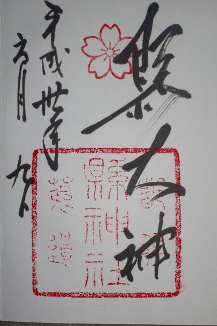 京都府縣神社の御朱印
