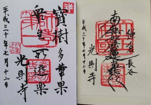 神奈川県光則寺の御朱印