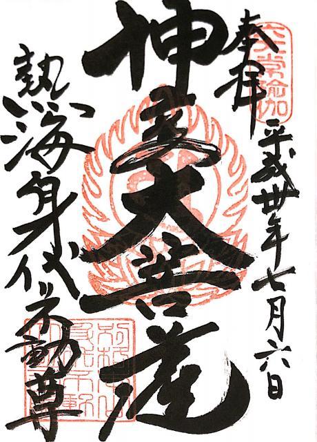 静岡県身代り不動尊(大明王院)の本殿