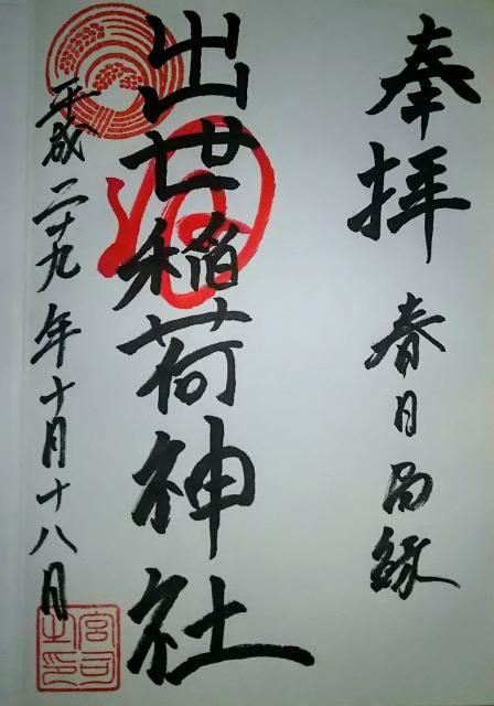 東京都出世稲荷神社(春日稲荷神社)の御朱印