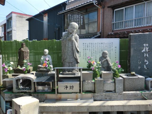 鳥取県咲い地蔵の地蔵