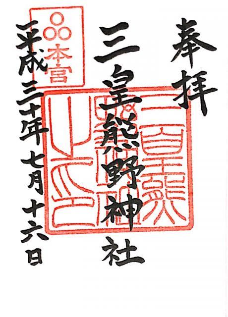 三皇熊野神社本宮の御朱印