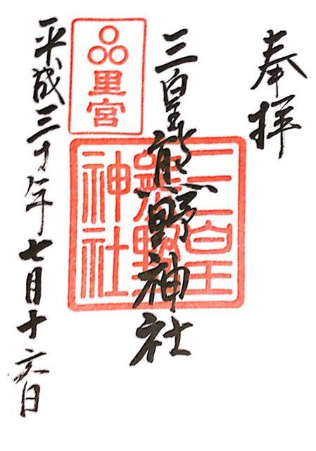 三皇熊野神社里宮の御朱印