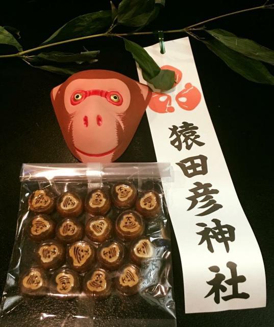 福岡県猿田彦神社の食事
