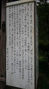 鹿児島県八房神社の歴史