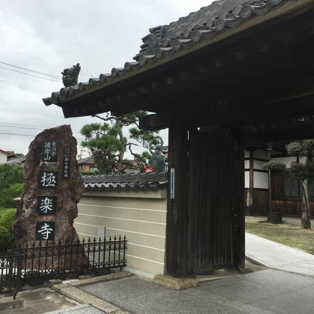 愛知県彼岸山 極楽寺の山門