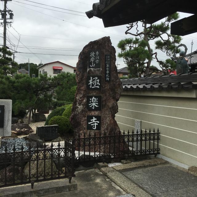 愛知県彼岸山 極楽寺の建物その他