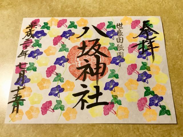 群馬県八坂神社の御朱印