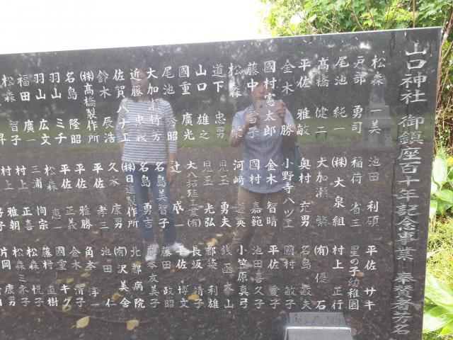 山口神社の建物その他