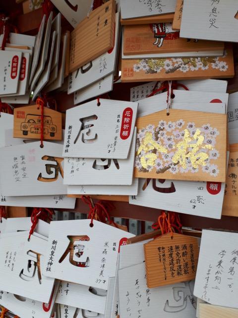 新川皇大神社の絵馬
