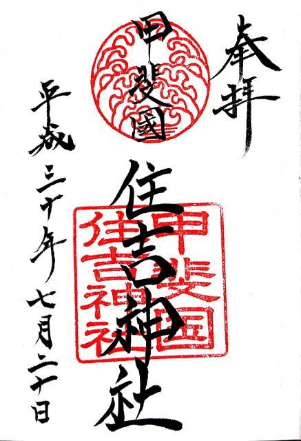 山梨県住吉神社の御朱印