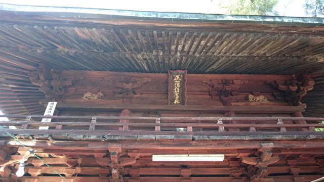 住吉神社(山梨県甲斐住吉駅) - その他建物の写真