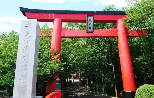 静岡県米之宮浅間神社の鳥居