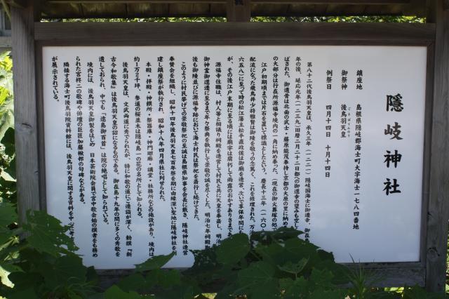 島根県隠岐神社の歴史