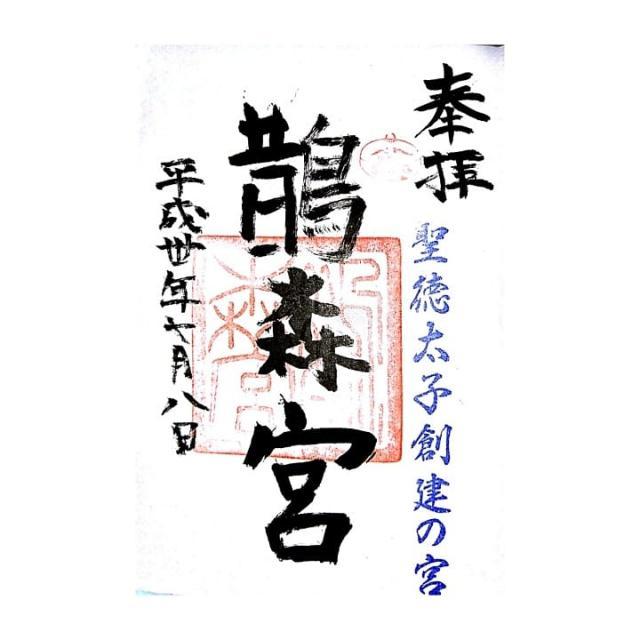 大阪府鵲森宮の御朱印