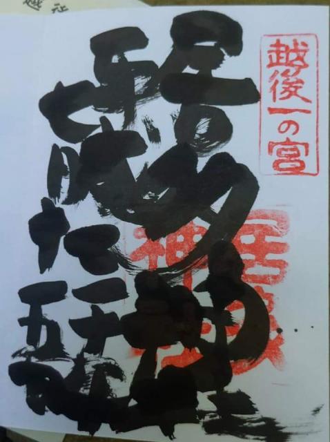 新潟県居多神社の御朱印