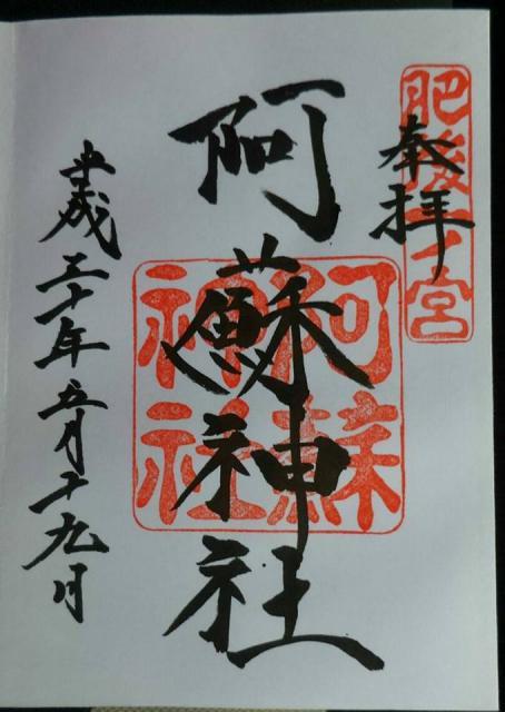 熊本県阿蘇神社の御朱印