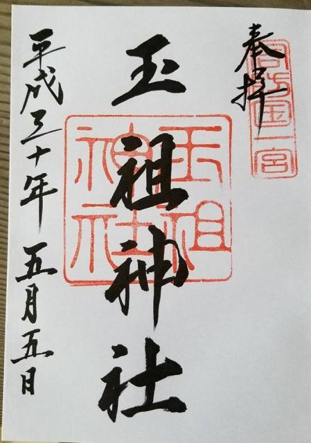 山口県玉祖神社の御朱印