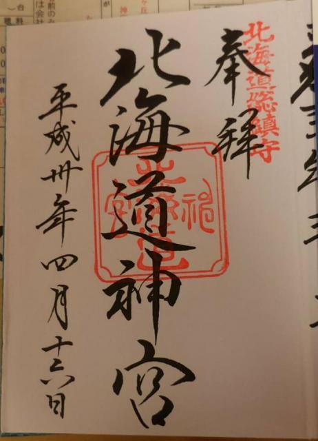 北海道神宮の写真