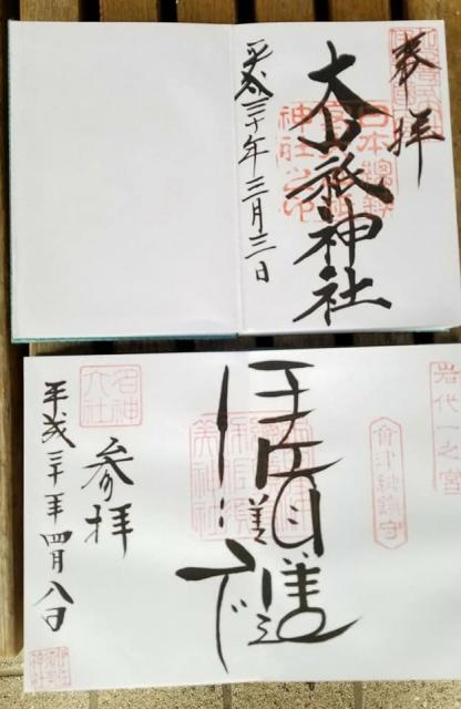 伊佐須美神社の御朱印