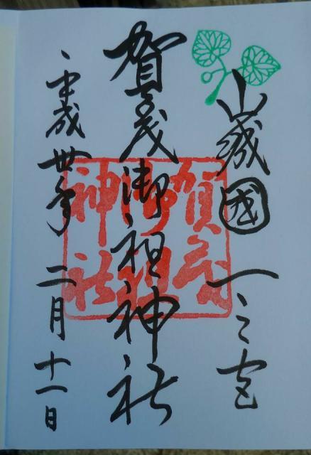 賀茂御祖神社(下鴨神社)の御朱印