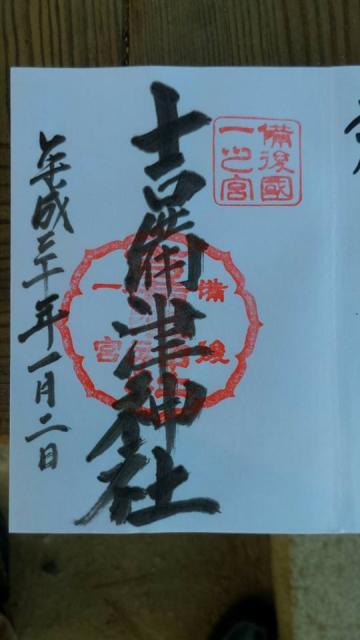 広島県吉備津神社の御朱印
