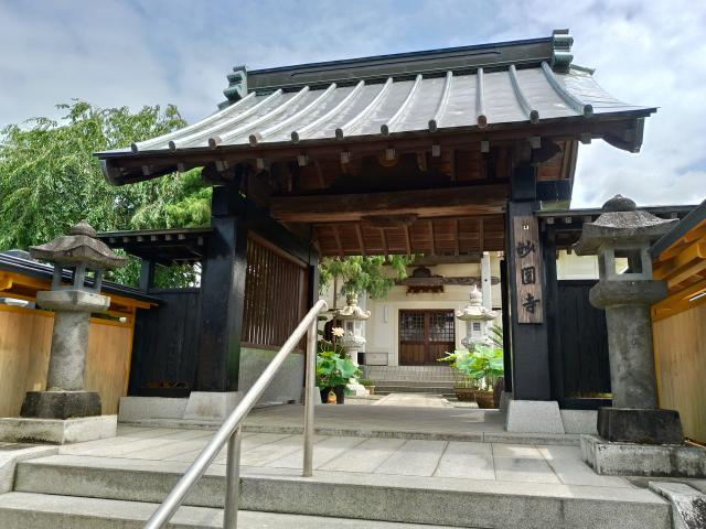向原八幡宮の近くの神社お寺|妙圓寺
