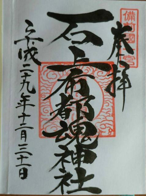 岡山県石上布都魂神社の御朱印