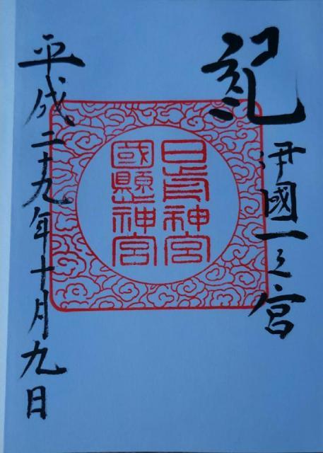 和歌山県日前神宮・國懸神宮の御朱印