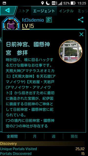 和歌山県日前神宮・國懸神宮の写真