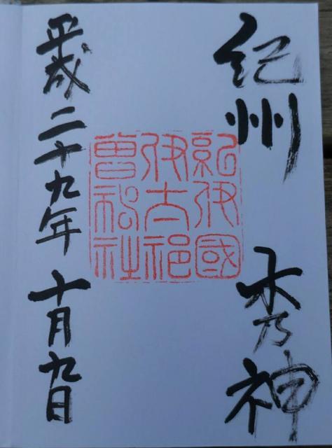 和歌山県伊太祁曽神社の御朱印