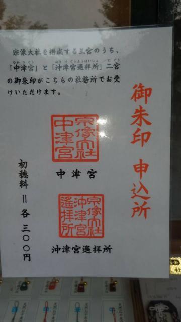 福岡県宗像大社の御朱印
