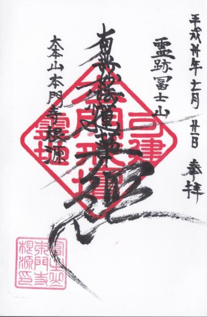 静岡県本門寺の御朱印