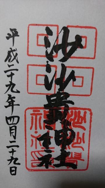 滋賀県沙沙貴神社(佐佐木大明神)の御朱印