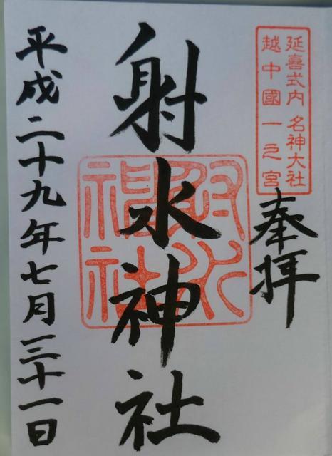 富山県射水神社の御朱印