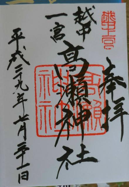 富山県高瀬神社の御朱印